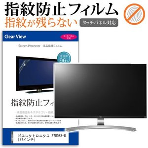 LGエレクトロニクス 27UD88-W (27インチ) 液晶保護フィルム 指紋防止 タッチパネル対応...