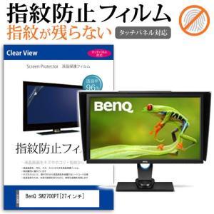 BenQ SW2700PT 液晶保護フィルム 指紋防止 クリア光沢