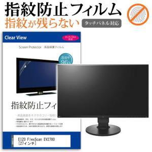EIZO FlexScan EV2780 (27インチ) タッチパネル対応 指紋防止 クリア光沢 液晶保護フィルム casemania55