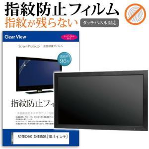 ADTECHNO SH1850S[18.5インチ] タッチパネル対応 指紋防止 クリア光沢 液晶保護フィルム 画面保護 シート 液晶フィルム