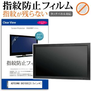 ADTECHNO SH2150S[21.5インチ] タッチパネル対応 指紋防止 クリア光沢 液晶保護フィルム 画面保護 シート 液晶フィルム