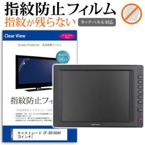 キャストレード CF-D8160AV[8インチ] タッチパネル対応 指紋防止 クリア光沢 液晶保護フィルム 画面保護 シート 液晶フィルム
