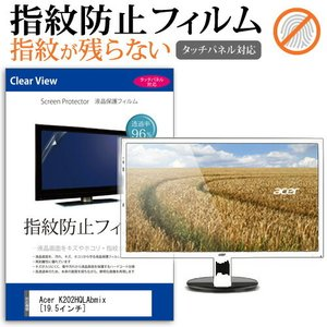 Acer K202HQLAbmix[19.5インチ] タッチパネル対応 指紋防止 クリア光沢 液晶保護フィルム 画面保護 シート 液晶フィルム