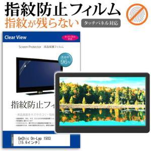 GeChic On-Lap 1503[15.6インチ] タッチパネル対応 指紋防止 クリア光沢 液晶保護フィルム 画面保護 シート 液晶フィルム