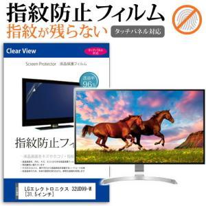 LGエレクトロニクス 32UD99-W タッチパネル対応 指紋防止 クリア光沢 液晶保護フィルム 画...