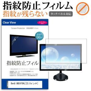 BenQ GW2470HL [23.8インチ(1920x1080)]機種で使える【指紋防止 クリア光...
