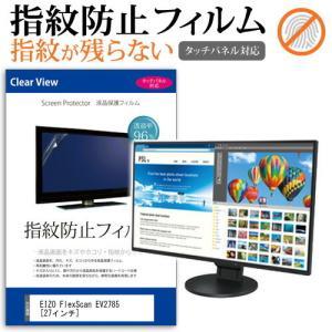 EIZO FlexScan EV2785 液晶保護フィルム 指紋防止 タッチパネル対応 クリア光沢 ...