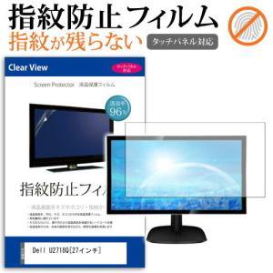 Dell U2718Q 液晶保護フィルム 指紋防止 タッチパネル対応 クリア光沢  画面保護 シート