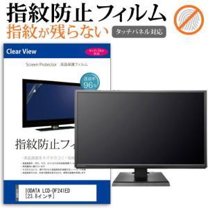 IODATA LCD-DF241ED (23.8インチ) 機種で使える タッチパネル対応 指紋防止 クリア光沢 液晶保護フィルム 画面保護 シート 液晶フィルム casemania55