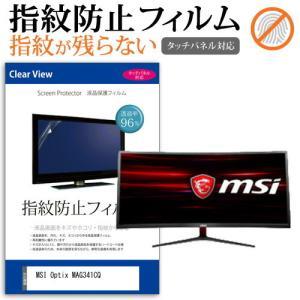 MSI Optix MAG341CQ (34インチ) 機種で使える 液晶保護フィルム 指紋防止 タッ...