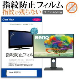BenQ PD2700U [27インチ(3840x2160)] 機種で使える【指紋防止 クリア光沢 ...