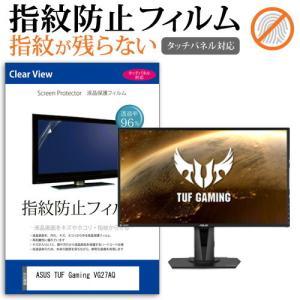 ASUS TUF Gaming VG27AQ (27インチ) 機種で使える 液晶保護フィルム 指紋防...