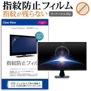 EIZO ベッドサイド向け液晶テレビ FLEXVIEW 117(11.0インチ)タッチパネル対応 指紋防止 クリア光沢 液晶保護フィルム|casemania55