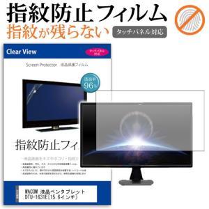 WACOM 液晶ペンタブレット DTU-1631E (15.6インチ) タッチパネル対応 指紋防止 クリア光沢 液晶保護フィルム|casemania55