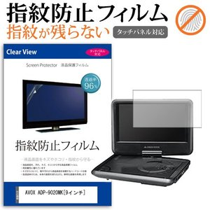 AVOX ADP-9020MK (9インチ) タッチパネル対応 指紋防止 クリア光沢 液晶保護フィルム|casemania55