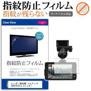 レーダー探知機 コムテック ZERO703V タッチパネル対応 液晶保護フィルム 指紋防止 クリア光沢 画面保護 シート casemania55
