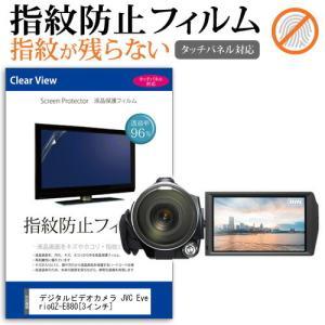 JVC Everio GZ-E880 デジタルビデオカメラ (3インチ) 機種で使える 液晶保護フィルム 指紋防止 クリア光沢 casemania55