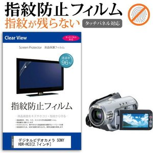 SONY HDR-HC3 デジタルビデオカメラ (2.7インチ) 機種で使える 液晶保護フィルム 指紋防止 クリア光沢 casemania55