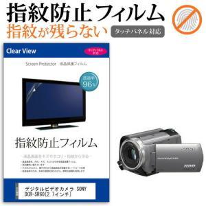 SONY DCR-SR60 デジタルビデオカメラ (2.7インチ) 機種で使える 液晶保護フィルム 指紋防止 クリア光沢 casemania55