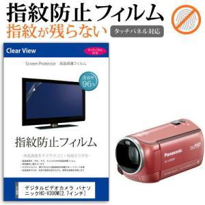 パナソニック HC-V300M デジタルビデオカメラ (2.7インチ) 機種で使える 液晶保護フィルム 指紋防止 クリア光沢 casemania55