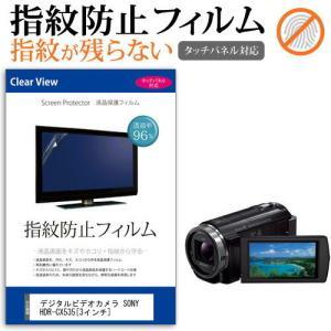 SONY HDR-CX535 デジタルビデオカメラ (3インチ) 機種で使える 液晶保護フィルム 指紋防止 クリア光沢 casemania55