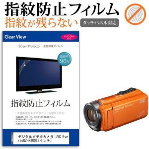 JVC Everio GZ-R300 デジタルビデオカメラ (3インチ) 機種で使える 液晶保護フィルム 指紋防止 クリア光沢 casemania55