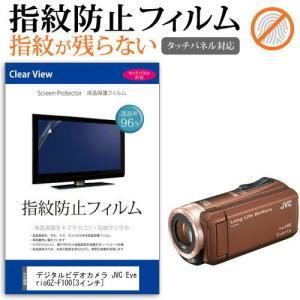 JVC Everio GZ-F100 デジタルビデオカメラ (3インチ) 機種で使える 液晶保護フィルム 指紋防止 クリア光沢 casemania55