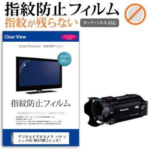 パナソニック HC-WX970M デジタルビデオカメラ (3インチ) 機種で使える 液晶保護フィルム 指紋防止 クリア光沢 casemania55