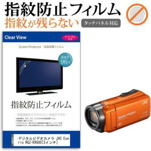 JVC Everio R GZ-RX600 デジタルビデオカメラ (3インチ) 機種で使える 液晶保護フィルム 指紋防止 クリア光沢 casemania55