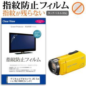 JVC Everio R GZ-R400 デジタルビデオカメラ (3インチ) 機種で使える 液晶保護フィルム 指紋防止 クリア光沢 casemania55
