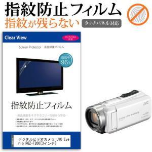JVC Everio R GZ-F200 デジタルビデオカメラ (3インチ) 機種で使える 液晶保護フィルム 指紋防止 クリア光沢 casemania55