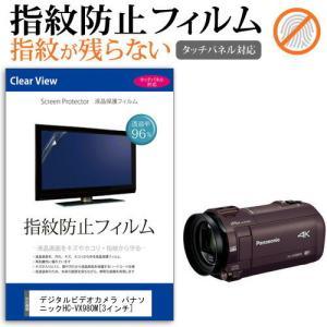 パナソニック HC-VX980M デジタルビデオカメラ (3インチ) 機種で使える 液晶保護フィルム 指紋防止 クリア光沢 casemania55