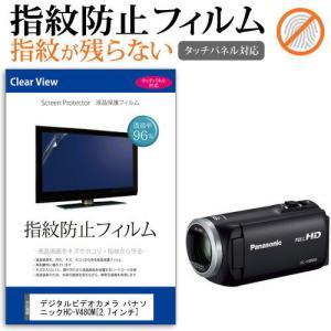 パナソニック HC-V480M デジタルビデオカメラ (2.7インチ) 機種で使える 液晶保護フィルム 指紋防止 クリア光沢 casemania55