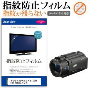 SONY FDR-AX40 デジタルビデオカメラ (3インチ) 機種で使える 液晶保護フィルム 指紋防止 クリア光沢 casemania55