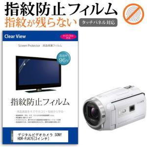SONY HDR-PJ675 デジタルビデオカメラ (3インチ) 機種で使える 液晶保護フィルム 指紋防止 クリア光沢 casemania55