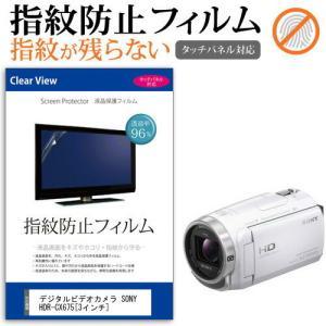 SONY HDR-CX675 デジタルビデオカメラ (3インチ) 機種で使える 液晶保護フィルム 指紋防止 クリア光沢 casemania55