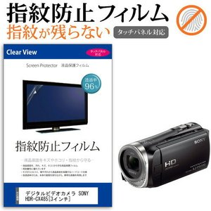 SONY HDR-CX485 デジタルビデオカメラ (3インチ) 機種で使える 液晶保護フィルム 指紋防止 クリア光沢 casemania55