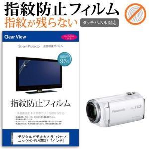 パナソニック HC-V480MS デジタルビデオカメラ (2.7インチ) 機種で使える 液晶保護フィルム 指紋防止 クリア光沢 casemania55