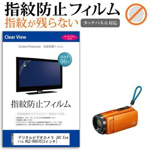 JVC Everio R GZ-RX670 デジタルビデオカメラ (3インチ) 機種で使える 液晶保護フィルム 指紋防止 クリア光沢 casemania55