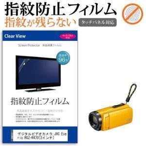 JVC Everio R GZ-R470 デジタルビデオカメラ (3インチ) 機種で使える 液晶保護フィルム 指紋防止 クリア光沢 casemania55