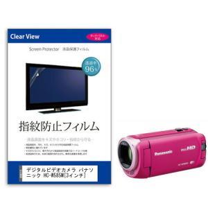 デジタルビデオカメラ パナソニック HC-W585M [3インチ]機種で使える【 指紋防止 クリア光...