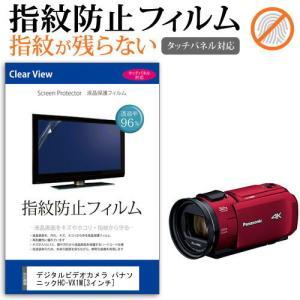 デジタルビデオカメラ パナソニック HC-VX1M [3インチ]機種で使える【 指紋防止 クリア光沢...