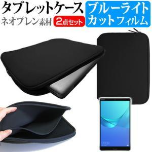 HUAWEI MediaPad M5 [8.4インチ(2560x1600)]機種で使える【ネオプレン...