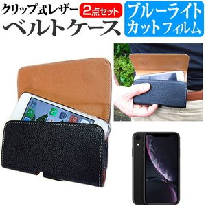 APPLE iPhone XR (6.1インチ) 機種で使える クリップ式 スマホ ベルトケース と ブルーライトカット 液晶保護フィルム セット スマホ ケース|casemania55