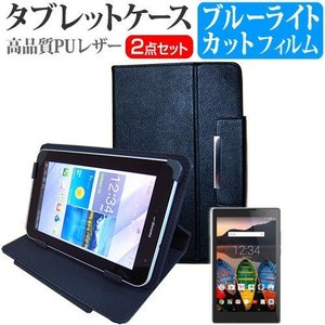 Lenovo TAB3 SoftBank (8インチ)  ブルーライトカット 指紋防止 液晶保護フィルム と スタンド機能付き タブレットケース セット ケース カバー 保護フィルム|casemania55