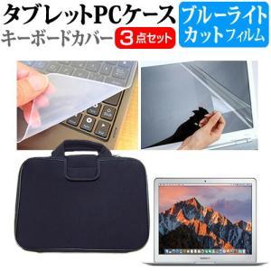 APPLE 13インチMacBook Air 2017 ブルーライトカット 指紋防止 液晶保護フィル...