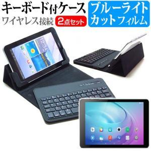 Huawei MediaPad T2 10.0 Pro ブルーライトカット 指紋防止 液晶保護フィルム と ワイヤレスキーボード機能付き タブレットケース bluetoothタイプ|casemania55