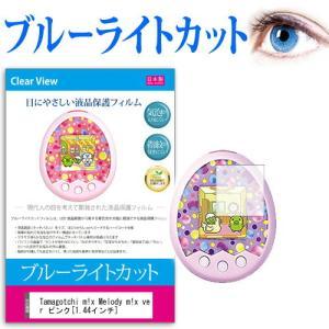 Tamagotchi m x Melody m x ver ピンク (1.44インチ) ブルーライトカット 液晶保護フィルム 気泡レス加工 目を保護 casemania55