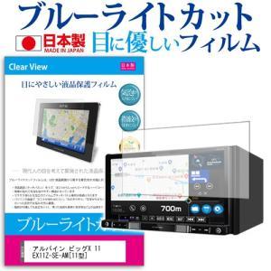 アルパイン ビッグX 11 EX11Z-SE-AM (11型) 機種で使える ブルーライトカット 反射防止 液晶保護フィルム 指紋防止 気泡レス加工 液晶フィルム|casemania55