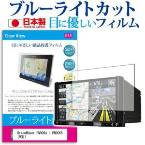 DreamMaker PN906A / PN906B (9型) 機種で使える ブルーライトカット 反射防止 液晶保護フィルム 指紋防止 気泡レス加工 液晶フィルム|casemania55